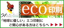 eco印刷