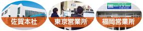 三光の佐賀本社、東京営業所、福岡営業所の画像
