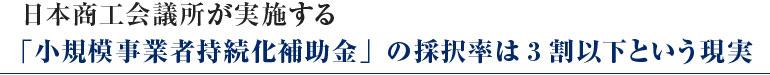 日本商工会議所が実施する 「小規模事業者持続化補助金」の採択率は3割以下という現実