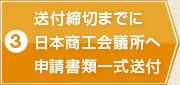 送付締切までに日本商工会議所へ申請書類一式送付