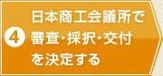 日本商工会議所で審査・採択・交付を決定する