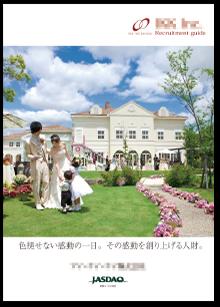 結婚式場のパンフレット制作・パンフレットデザイン