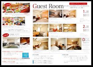 ホテルのパンフレット制作・パンフレットデザイン