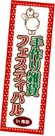 株式会社三光が作成したのぼり旗