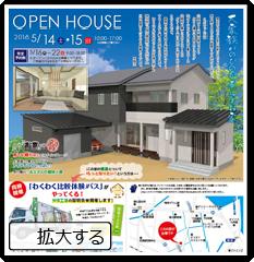 株式会社三光の東京営業所が作成した印刷物 モデルハウス