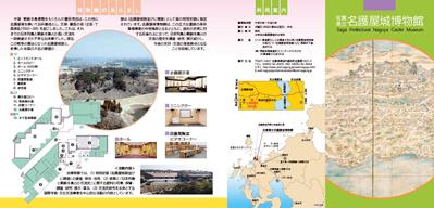 株式会社三光の東京営業所が作成した印刷物 リーフレット