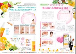 株式会社三光の東京営業所が作成した印刷物 パンフレット