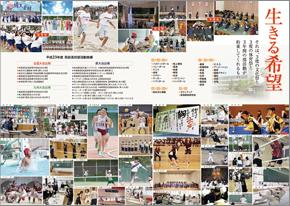 株式会社三光の東京営業所が作成した印刷物 学校案内