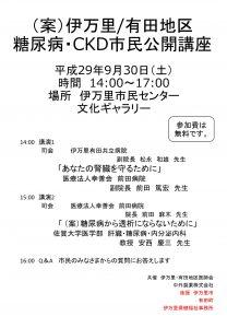 伊万里・有田地区糖尿病・CKD市民公開講座チラシ