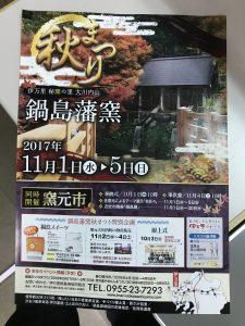 伊万里秘窯の里 大川内山 鍋島藩窯秋まつり2017