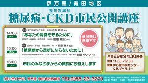 糖尿病・慢性肝臓病