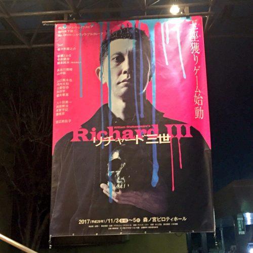 舞台観劇と京都観光