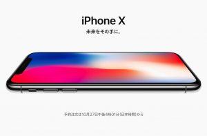 iphone xを買いました。
