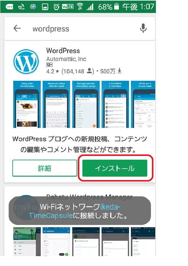 スマホアプリで簡単にワードプレスに投稿する方法