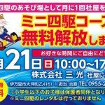 ミニ四駆イベント開催のお知らせ!