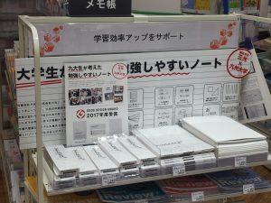 九大ノート販売店のご紹介