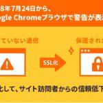 7月24日からSSL未対応のサイトは「保護されていません」と表示されます