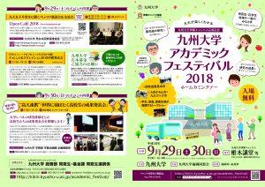 九州大学アカデミックフェスティバルに参加します。