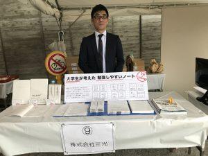 九大ノート アカデミックフェスティバルに参加してきました!