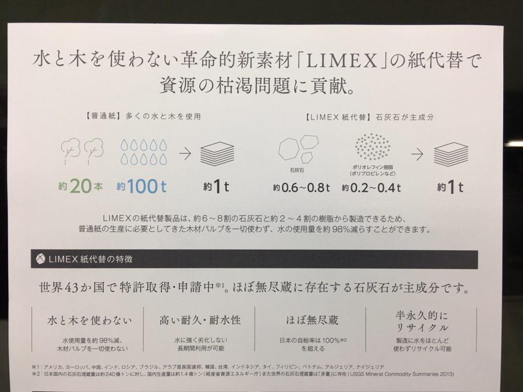 「LIMEX」ライメックスって何?