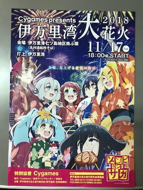 11/17(土)は伊万里湾大花火へ行きましょう!!