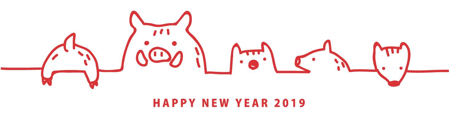 2019年新年のご挨拶