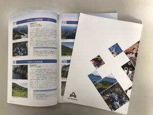 「全国文化的景観地区連絡協議会第13回大会」冊子制作
