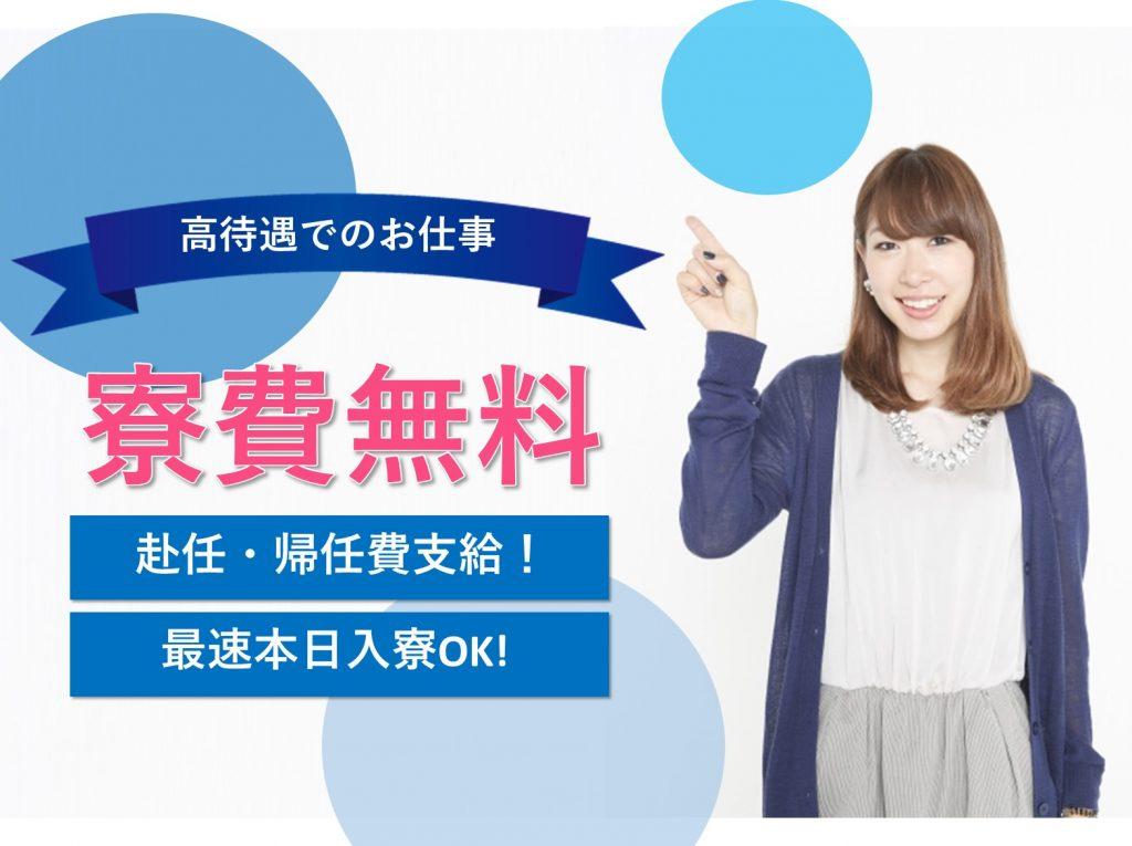伊万里・佐賀求人ナビ/2019年7月6日最新情報