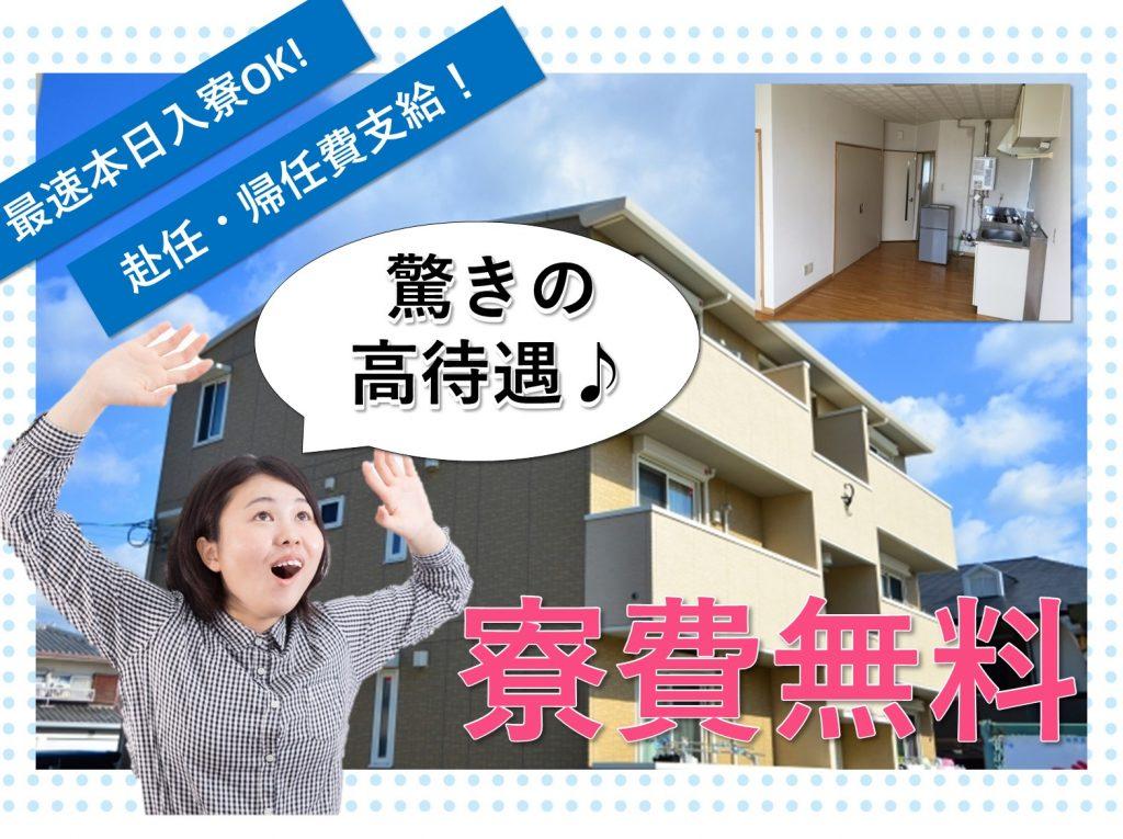 伊万里・佐賀求人ナビ/2019年4月18日最新求人情報
