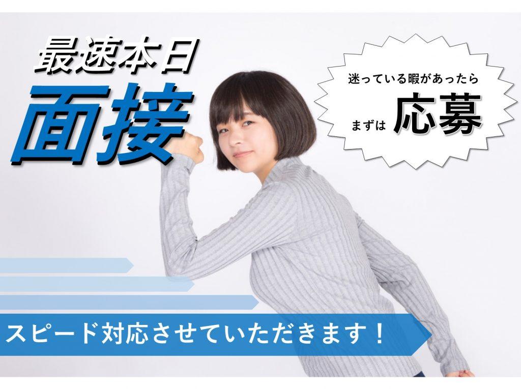 伊万里・佐賀求人ナビ/2019年5月10日最新情報