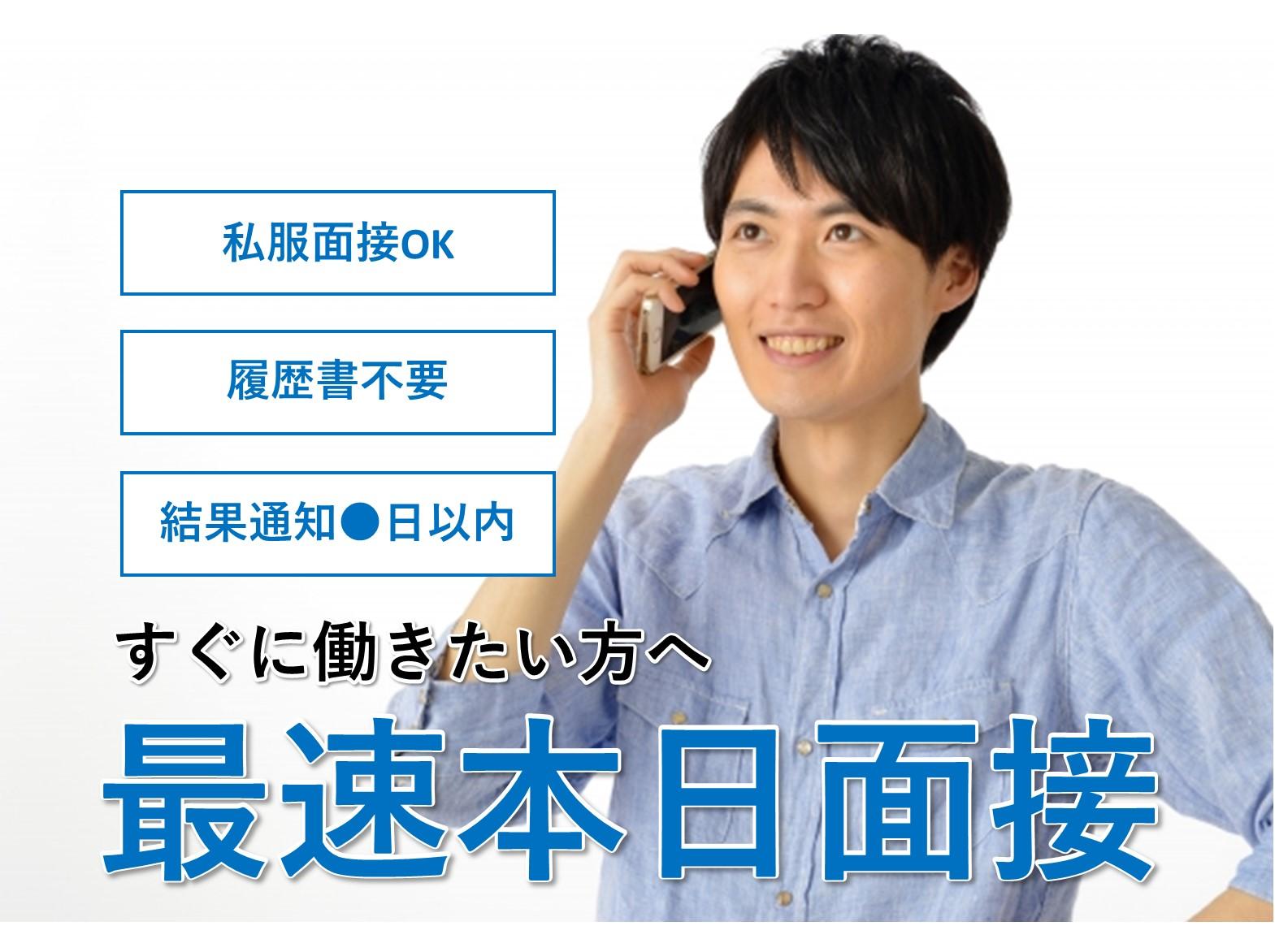 伊万里・求人ナビ/2019年5月13日最新情報