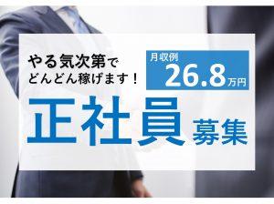 伊万里・佐賀求人ナビ/2019年10月16日最新情報