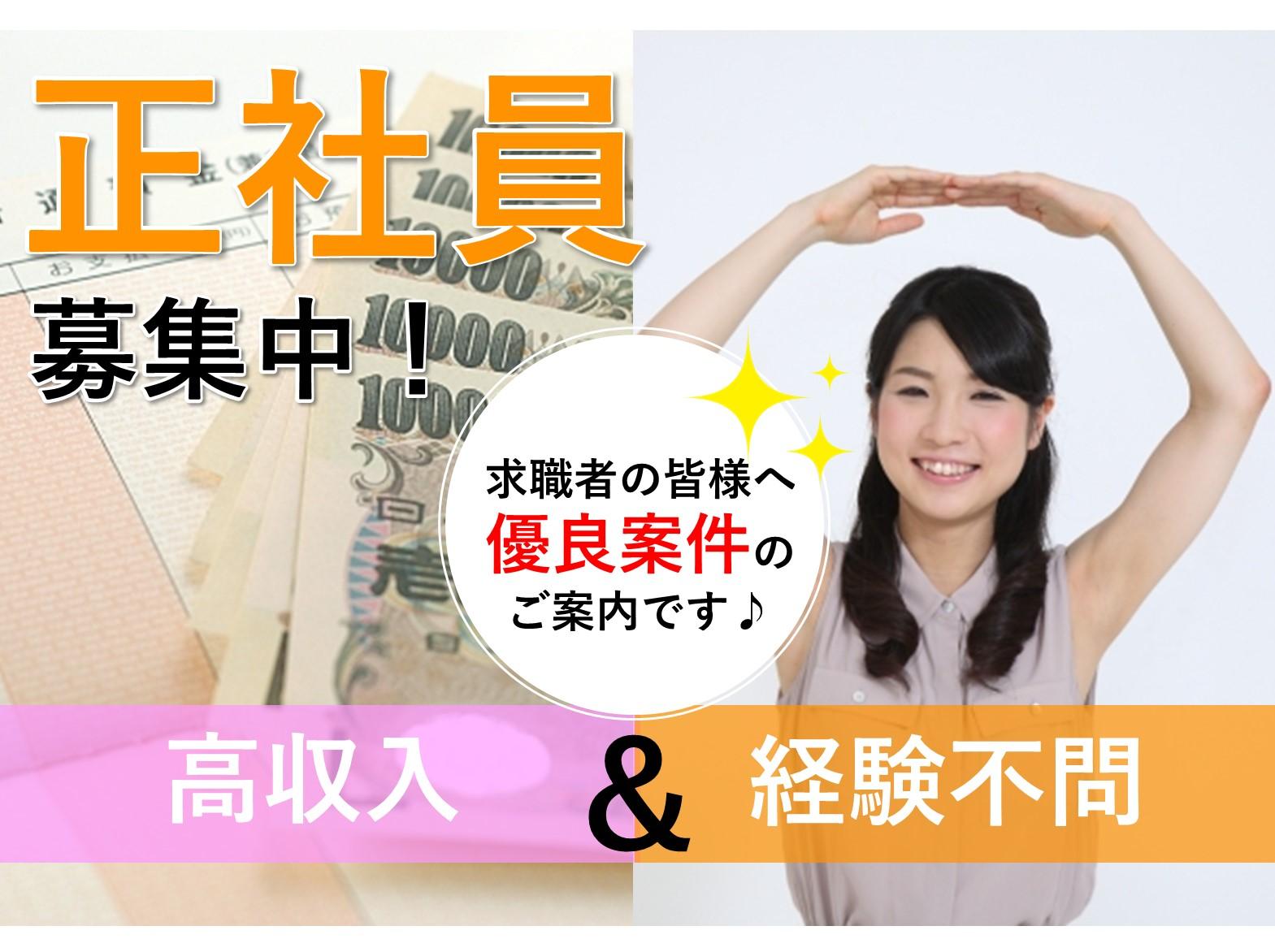伊万里・佐賀求人ナビ/2019年5月15日最新情報