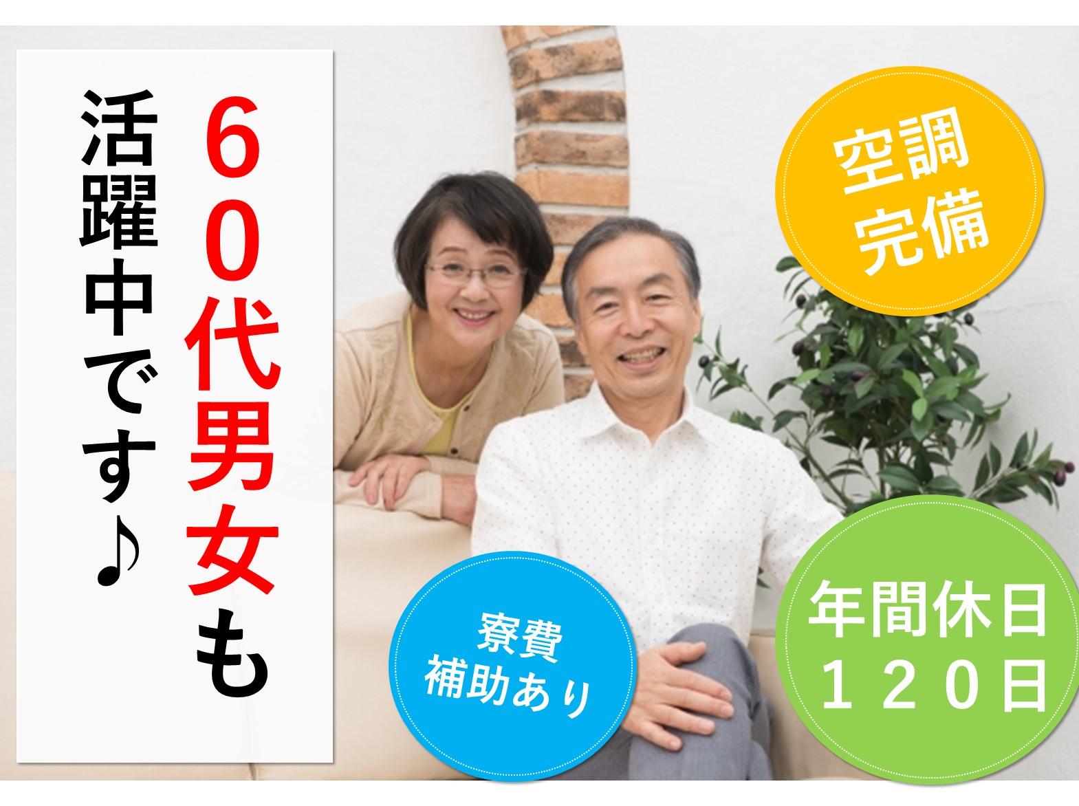 伊万里・佐賀求人ナビ/2019年10月9日最新情報
