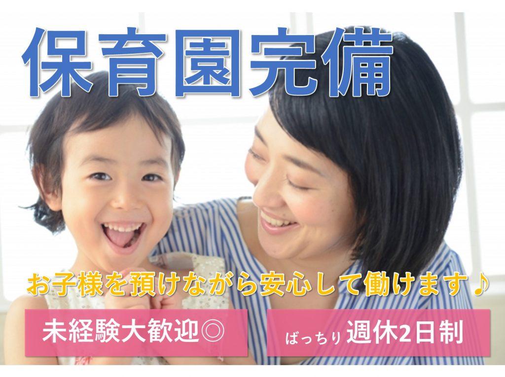 伊万里・佐賀求人ナビ/2019年6月21日最新情報