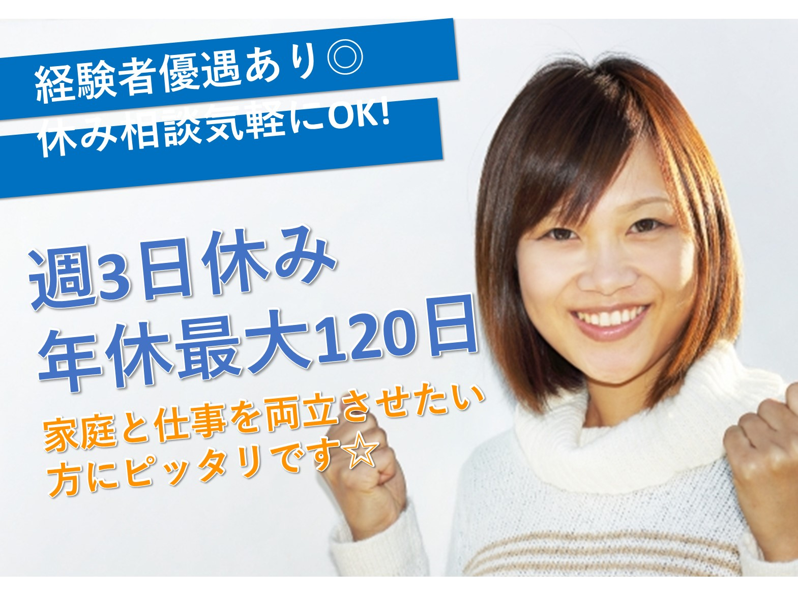 伊万里・佐賀求人ナビ/2019年6月18日最新情報