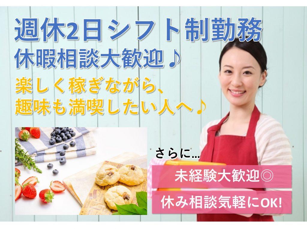 伊万里・佐賀求人ナビ/2019年6月19日最新情報