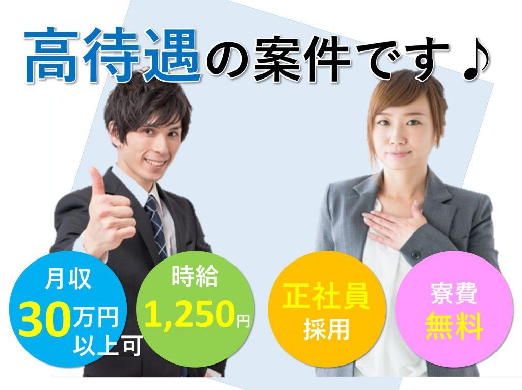 伊万里・佐賀求人ナビ/2019年7月19日最新情報