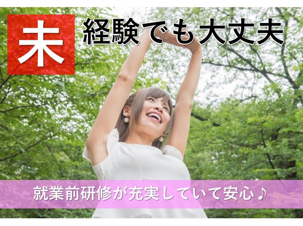 伊万里・佐賀求人ナビ/2019年7月17日最新情報