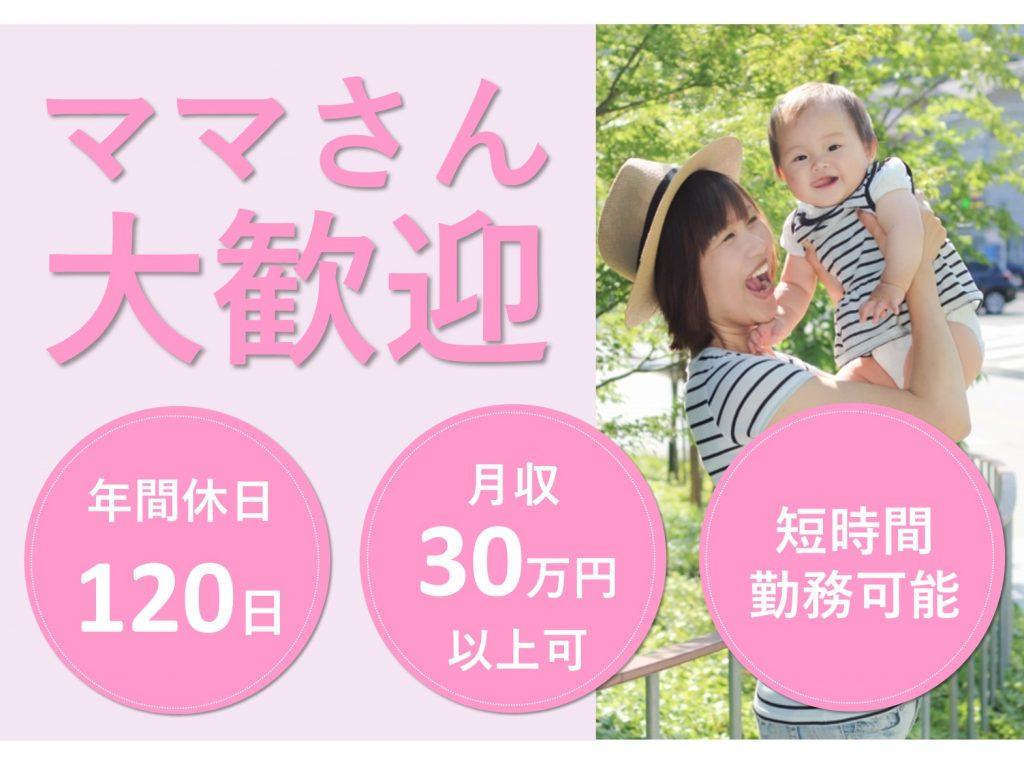 伊万里・佐賀求人ナビ/2019年7月10日最新情報