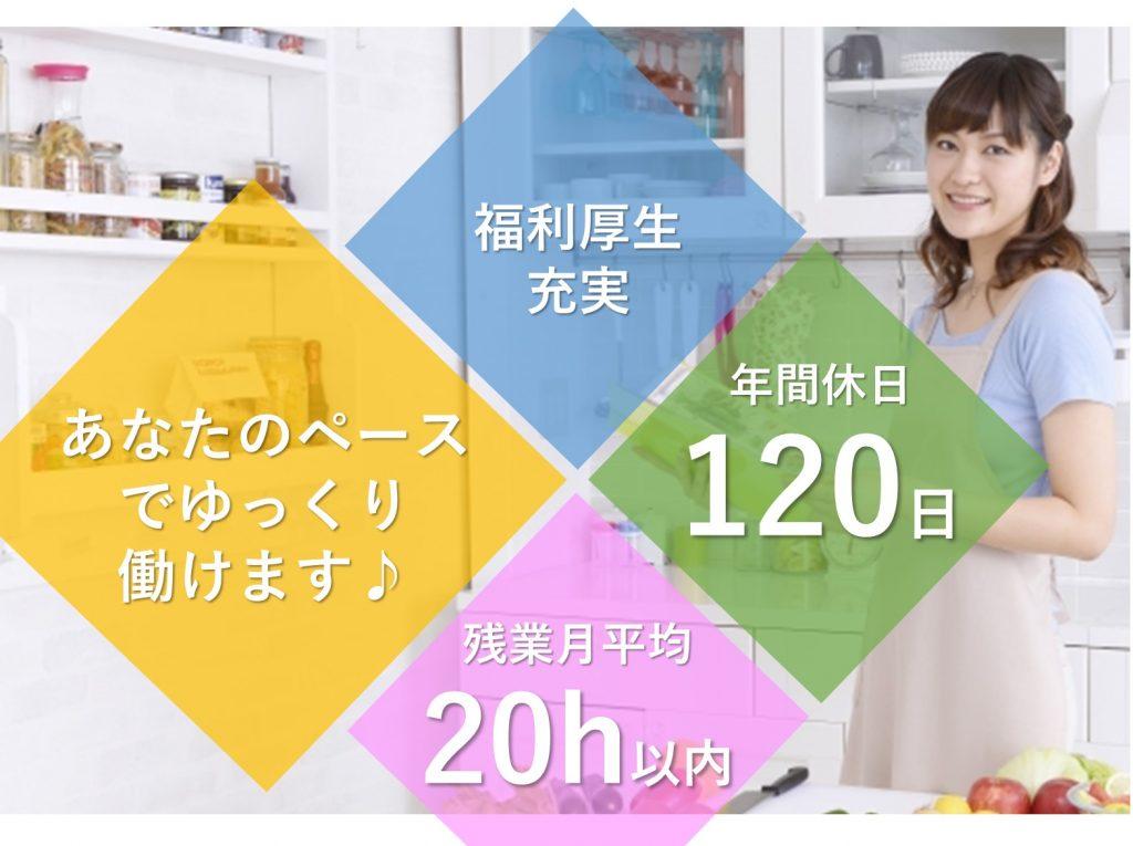 伊万里・佐賀求人ナビ/2019年7月18日最新情報