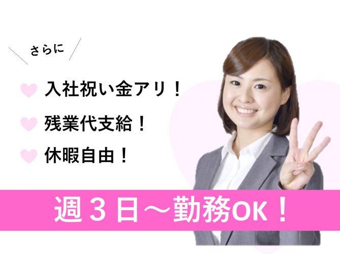 伊万里・佐賀求人ナビ/2019年8月16日最新情報