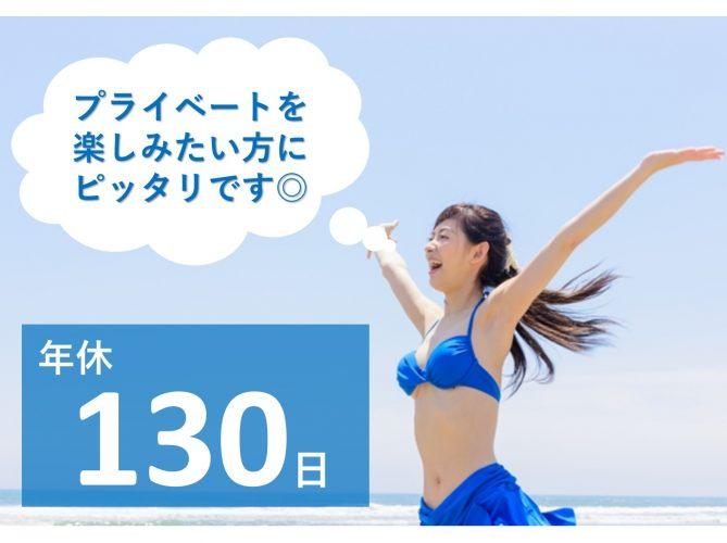 伊万里・佐賀求人ナビ/2019年8月17日最新情報