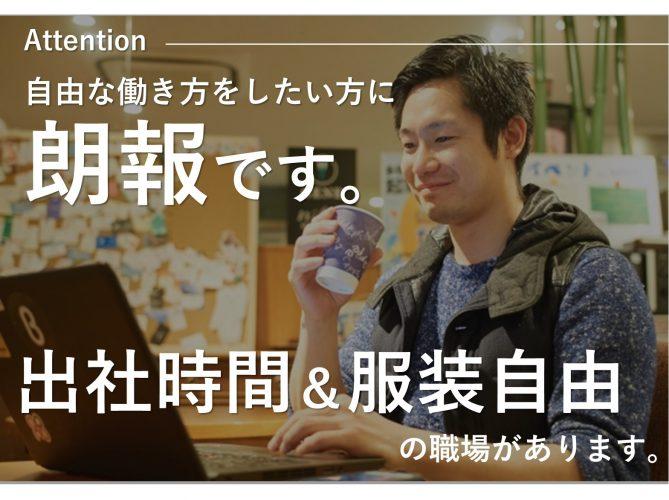 伊万里・佐賀求人ナビ/2019年8月21日最新情報