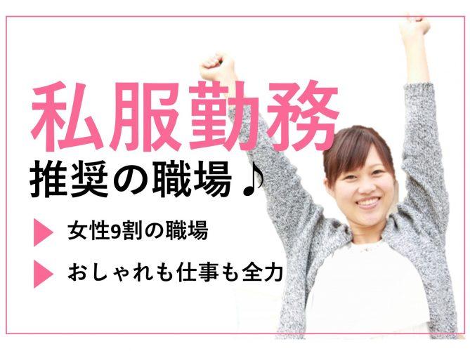 伊万里・佐賀求人ナビ/2019年8月23日最新情報