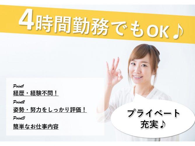 伊万里・佐賀求人ナビ/2019年8月20日最新情報