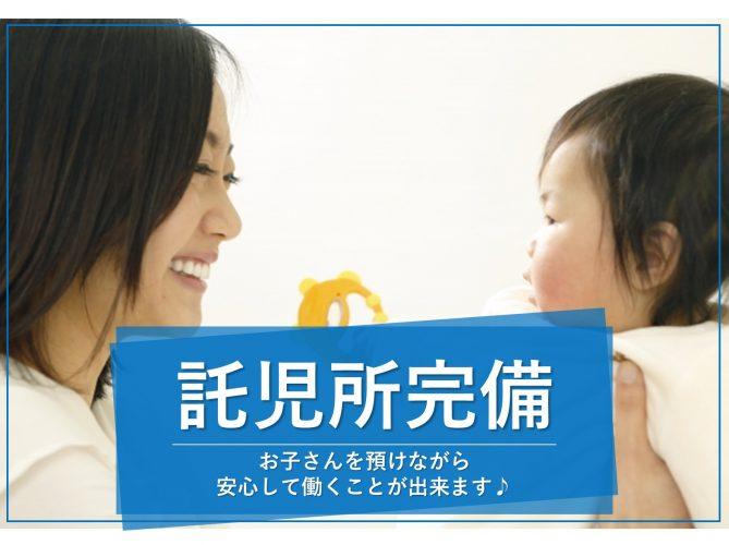 伊万里・佐賀求人ナビ/2019年9月17日最新情報